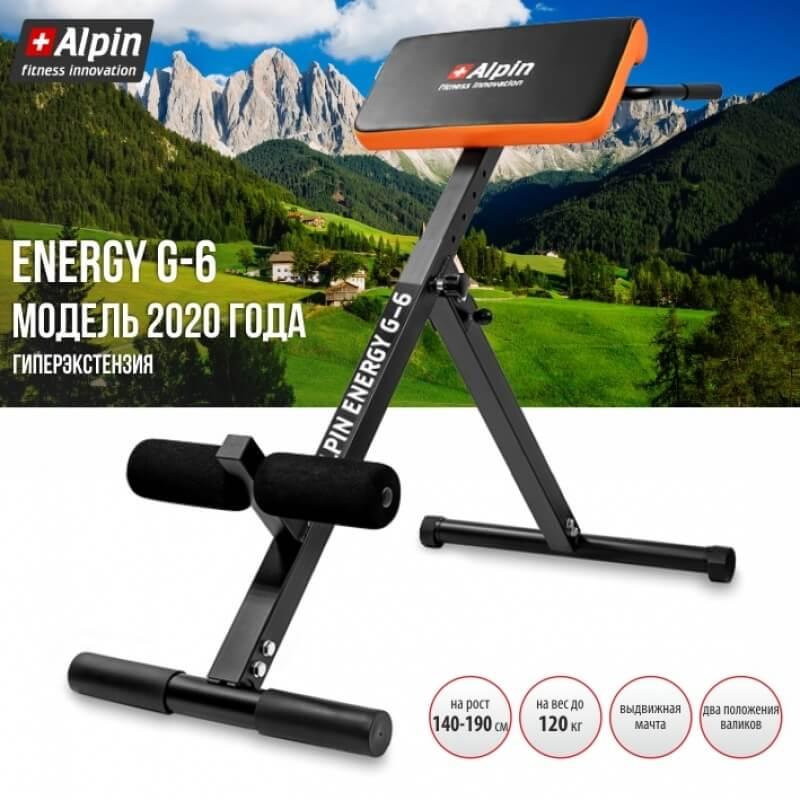 Гиперэкстензия Alpin Energy G-6