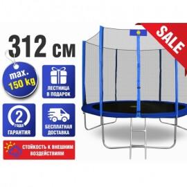 """Батут """"Smile"""" (10ft) STB с внешней сеткой и лестницей. Диаметр - 312 см. Нагрузка - 150 кг"""
